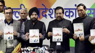 Delhi Election, Delhi Congress Manifesto, Delhi Election 2015