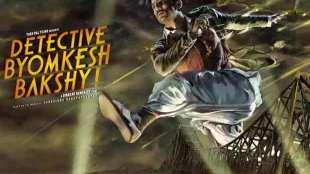 Detective Byomkesh Bakshy!, Movie Review, Detective Byomkesh Bakshy!, Film Review, Detective Byomkesh Bakshy! Review, Detective Byomkesh Bakshy! Song, Sushant Singh Rajput, Bollywood