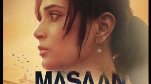 मसान, नीरज घेवन, रिचा चड्ढा, Masaan, Neeraj Ghaywan, Richa Chadha, Masaan Film, Entertainment News