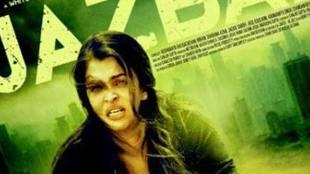 संजय गुप्ता, अतुल कुलकर्णी, इरफान खान, जज्बा फिल्म, Sanjay Gupta, aishwaraya rai, atul kulkarni, sanjay gupta, Jazbaa movie