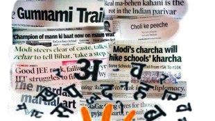 हिंदी दिवस, Hindi Divas, New Paper, अखबार, News Analysis