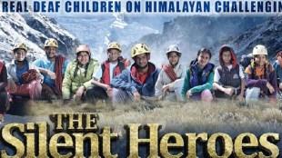 फिल्म समीक्षा, मूवी रिव्यू, साइलेंट हीरोज, जनसत्ता रिव्यू, Movie review, The Silent Heroes, Maanuv Bharadwaj, Priyanka Panchaal, Mann Bagga, Simran Deep, Nirmal Pant, Simran Deep Kaur