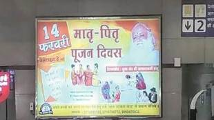valentines day, Matru Pitru Pujan Divas, tughlaqi farman, Delhi, Metro Station