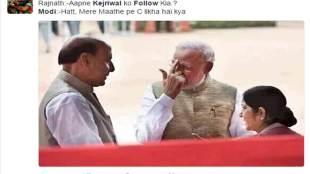 Arvind Kejriwal PM Narendra Modi, PM Modi follows Kejriwal on Twitter, Delhi Chief Minister Arvind Kejriwal, with over seven million followers on Twitter, follows Kejriwal, news in hindi, Latest Update, arvind kejriwal, narendra modi, pm modi, arvind kejriwal, अरविंद केजरीवाल, पीएम नरेंद्र मोदी, टि्वटर, सोशल मीडिया पर मजाक, @narendramodi, @ArvindKejriwal