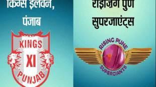IPL 9, KXIP vs RPS, Kings XI Punjab, Rising Pune Supergiants, David Miller, MS Dhoni, Cricket
