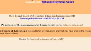 Wbbse, wbbse result 2016, wbresult.nic.in, wbresults, wb result, www.wbbse.org, www.wbresults.nic.in, west bengal board of primary education, wbresult, wbresults.nic.in, wbbse.org, wbbse result, madhyamik result 2016, west bengal board, wb 10th result, wbbse 10th result, west bengal madhyamik result 2016, west bengal board 10th result, wb result 2016 west bengal 10th result 2016, wb 10th result 2016, Wbbse madhyamik result 2016, wbbse madhyamik result
