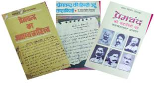 premchand, premchand books, premchand hindi story, premchand in hindi, premchand ki kahani
