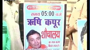 rishi kapoor, congress, gandhi family, sulabh toilet, rishi kapoor congress, sulabh toilet on rishi kapoor, rishi kapoor news, uttar pradesh news, UP news