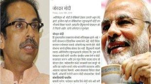 PM Modi, Uddhav Thackrey, US Visit, saamna, shivsena