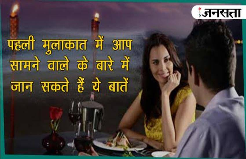 learn about person, view about person, details about man, how to know, tricks about person, जानिए ये बातें, पहली मुलाकात में जाने, क्या जाने सकते हैं,