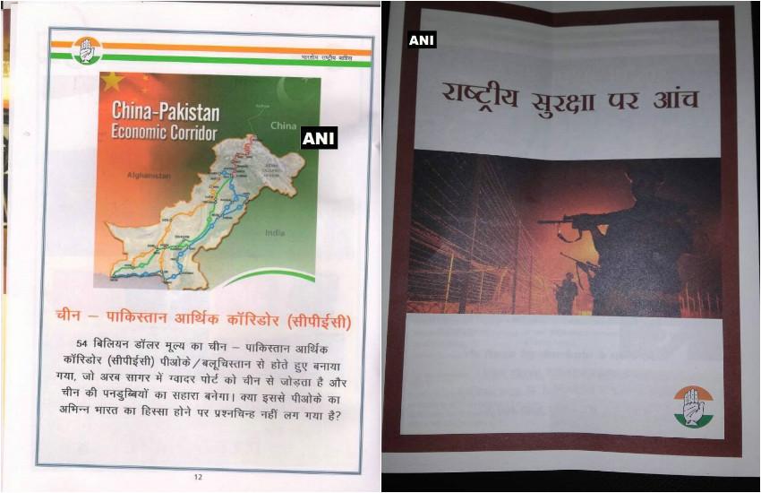 Uttar Pradesh Congress booklet