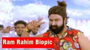Ram Rahim, Gurmeet Ram Rahim, Ram Rahim Biopic, Ram Rahim Biopic Movie, Ram Rahim HoneyPreet, Honeypreet Movie, Ram Rahim New Movie, Ram Rahim Jail