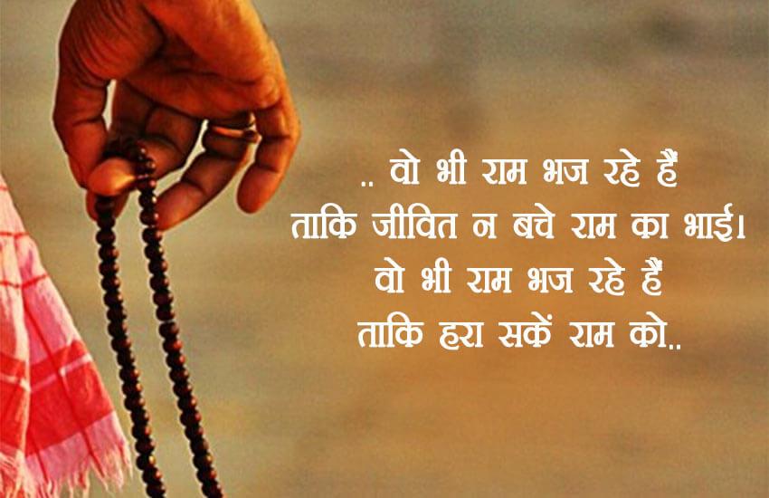 hindi kavita, kalnemi, hindi kavita kalnemi, hindi poem, hindi poem about communalism, hindi poem about psuedo hinduism, hindi poem on communal issue, jansatta