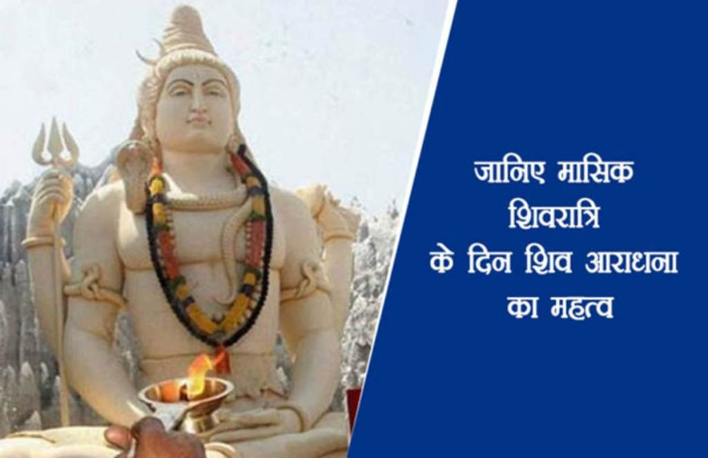Masik Shivratri, Masik Shivratri Date, Masik Shivratri on December, Masik Shivratri importance, Masik Shivratri fasting method