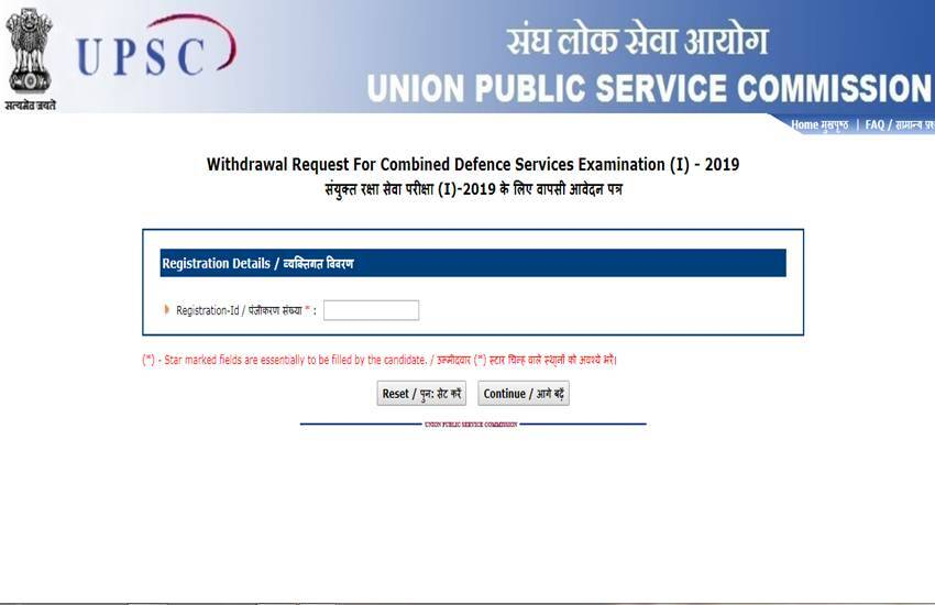 upsc.gov.in, upsc, upsc cds, upsc cds i 2019, cds i 2019 withdrawal of application, cds application, cds last date, cds i last minute instructions, combined defence services, cds 1 exam 2019, upsc exam, education news