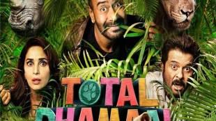 total dhamaal, total dhamaal movie review, total dhamaal review, dhamaal review, dhamaal movie review, total dhamaal film review, total dhamaal movie release, total dhamaal movie download, total dhamaal full movie download, total dhamaal cast, total dhamaal movie rating, total dhamaal film rating, ajay devgan, madhuri dixit, anil kapoor, Arshad Warsi, Riteish Deshmukh, Javed Jaffrey, esha gupta
