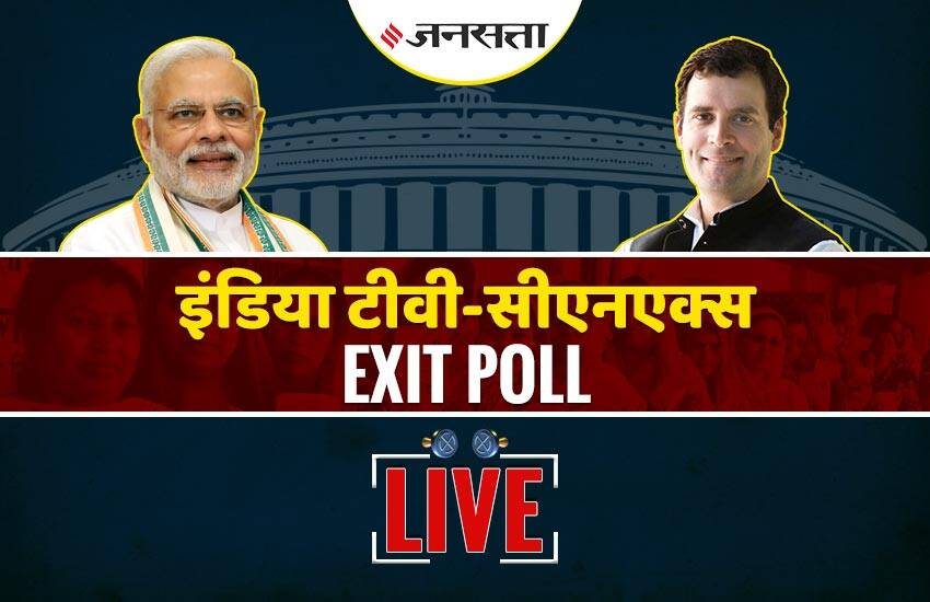 exit poll, exit poll results, exit poll 2019, ABP News-C Voter, abp cvoter survey 2019, abp cvoter exit poll, exit poll results live, live exit poll, exit poll 2019 live, election exit poll, lok sabha election, exit poll result, lok sabha election result 2019, election result 2019, exit poll 2019 india, exit poll result 2019 india, india exit poll result, bjp seats, congress seats, live exit poll, exit poll india, exit poll live updates