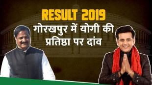 Gorakhpur UP Lok Sabha Seat Election Result 2019 Rambhual-Nishad-vs-ravi-kishan Yogi