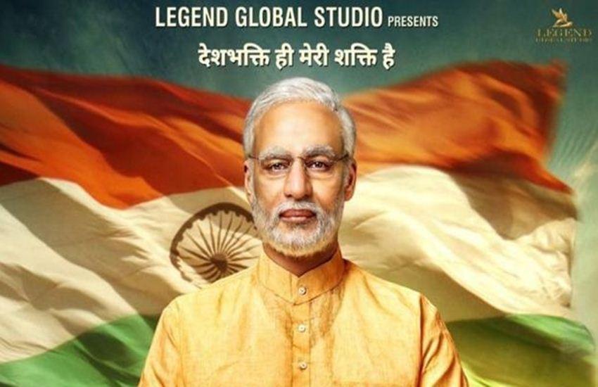 PM Narendra Modi, PM Narendra Modi movie review, PM Narendra Modi review, PM Narendra Modi film review, PM Narendra Modi movie release, PM Narendra Modi cast, PM Narendra Modi movie rating, PM Narendra Modi film rating, Vivek Oberoi, Vivek Oberoi PM Narendra Modi, PM Narendra Modi Film, PM Narendra Modi Narendra Modi, PM Narendra Modi Film