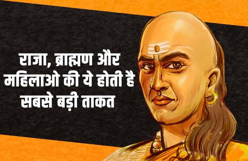 Chanakya niti, Chanakya niti for King, Chanakya niti for Brahmin, Chanakya niti for women, Chanakya niti for happy life, chanakya niti bani, chanakya niti video, chanakya niti in hindi, chanakya niti love, Chanakya niti for King Brahmin and women, चाणक्य नीति, chanakya niti quotes, chanakya niti with examples, chanakya niti dushman, chanakya niti in english, chanakya ke vichar, chanakya niti quotes in hindi, chanakya, aacharya chanakya, chanakya niti help, religion news
