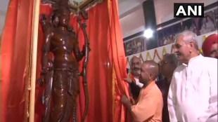 Yogi Adityanath lord Ram