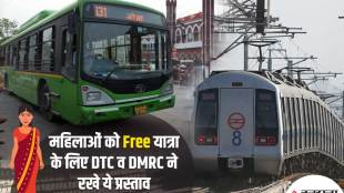 Delhi Metro Free Travel, Delhi Metro, DMRC, DTC, DTC Bus, Free Metro for Women, Implementation Plant, Tokens, Smartcards, Delhi, New Delhi News, State News, National News, India News, Hindi News