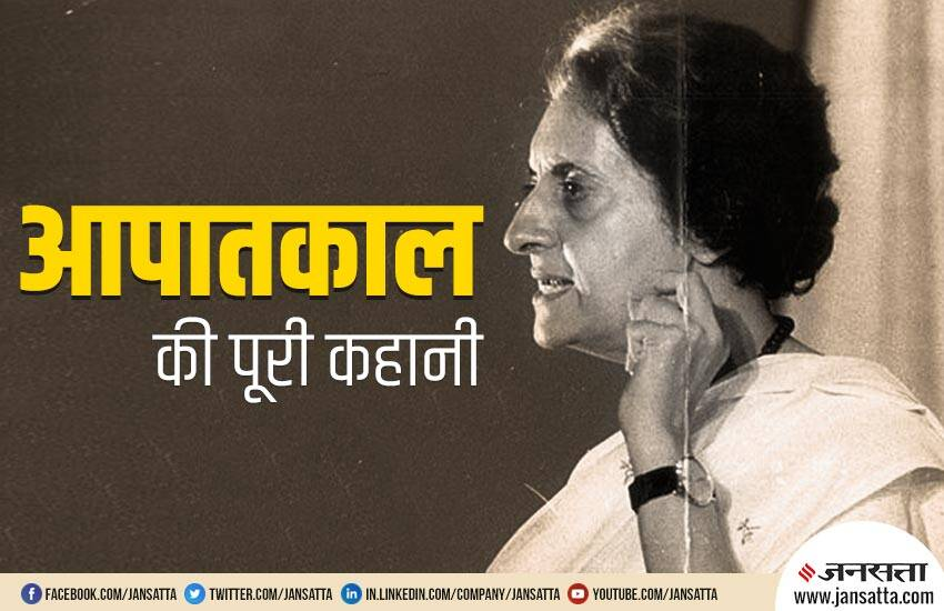 Indira Gandhi, 1975 Emergency, Emergency anniversary, sanjay gandhi, former pm Indira