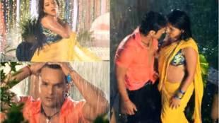 Khesari Lal Yadav, Monalisa Hit Bhojpuri Song, Bhojpuri Hit Song, Khesari Lal Yadav and Monalisa Super Hit Romantic Song, Bhojpuri Star Monalisa, Bhojpuri SuperStar Khesari Lal Yadav, Khesari Lal and Monalisa Romancing in Monsoon, Fans Reacting on Khesari Lal and Mounalisa Music Video, entertainment news, bollywood news, Bhojpuri News, entertainment news