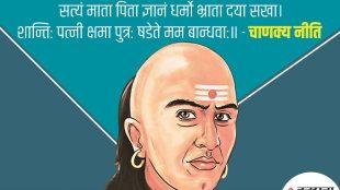 chankya niti, chankya neeti in hindi, acharya chankya, chanakya niti for success, chanakya niti for money, Chanakya Niti In Hindi, चाणक्य नीति, चाणक्य नीति हिन्दी में, चाणक्य, Chanakya, कौटिल्य, Kautilya, विष्णु गुप्त, Vishnu Gupta, Chanakya Niti - Hindi Chanakya Neeti, चाणक्य की सीख, आचार्य चाणक्य के नीति वचन,chanakya niti for politics, chanakya niti for relationship, chanakya niti for women character, chankya, chankya neeti for sucessful life, chankya niti for success, how to get success,चाणक्य नीति, चाणक्य नीति के बारे में, सफलता पाने के लिए चाणक्य नीति