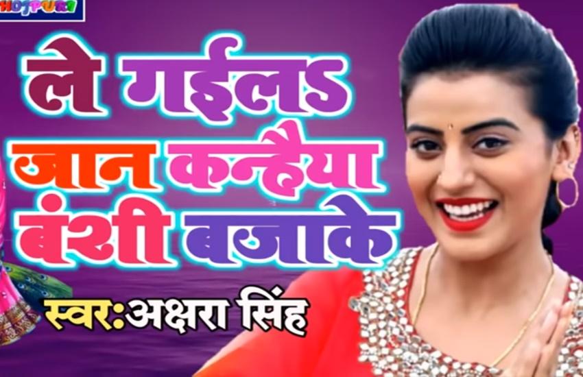 Akshara Singh song, akshara singh janmashtami song, khesari lal yadav, khesari lal yadav bhojpuri song, khesari lal yadav janmashtami song, janmashtami song, murli ki dhun sunke song, bhojpri janmashtami song, krishna famous song, krishna janmashtami song, bhojpuri gana, bhojpuri song, hindi song, song, songs, new songs, new song bollywood news, news, today news in hindi, hindi new, news in hindi today, news hindi, news in hindi, hindi news, newshindi, hindinews, Bhojpuri song janmashtami Krishna Bhajan Khesari lal yadav Murli Ke Dhun Pe Bhojpuri song janmashtami कृष्ण जन्माष्टमी से पहले वायरल हुआ Khesari Lal का सुपरहिट भजन- 'मुरली के धुन सुनके', खेसारीलाल यादव, जन्माष्टमी 2019, जन्माष्टमी, भजन, भोजपुरी गाना, भोजपुरी सिंगर, भोजपुरी सिनेमा, भोजपुरी एक्टर, भोजपुरी, krishna bhajan, kanha bhajan, kanha ke geet, krishna ke geet, janmashtami date in 2019
