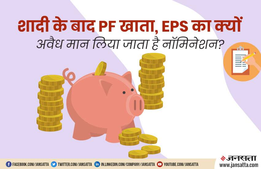 Employee Provident Fund, EPF, Nomination, Provident Fund Account, PF, Employee Per Share, EPS, Invalid, Marriage, Personal Finance News, Investment, EPF Account, PF, Pension Scheme, Provident Fund, EPS, EPF, EPFO, Nomination, Financial News, Business News, Breaking News, Latest News, Hindi News