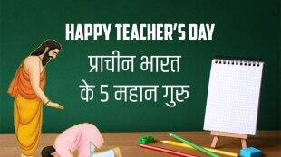 Happy Teacher's day 2019, Teacher's day 2019, famous guru of india, famous teachers of ancient india, famous guru in indian history