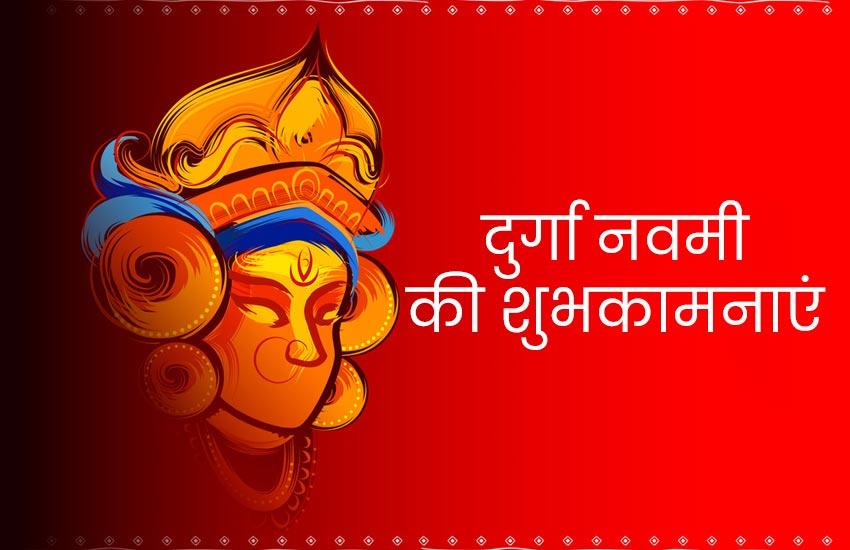 Happy Durga Navami 2019 Wishes Images, Photos, Quotes, Status: खुशी आप सबको  इतनी मिले.... मां दुर्गा के इस मैसेज के जरिए अपनों को करें विश - Jansatta