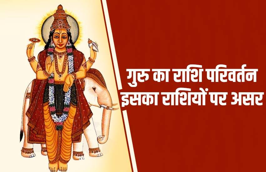 planet transit, Jupiter transit effects, guru enters in dhanu, guru gochar in dhanu, guru gochar in dhanu, guru transits, गुरु का धनु में प्रवेश, गुरु का धनु में प्रवेश देखें 12 राशियों पर असर