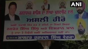 Kartarpur Corridor, Poster, Navjot Singh Sidhu, Former Punjab Minister, Imran Khan, Pakistan PM, Amritsar, Real Heroes, Kartarpur Corridor Opening, Master Harpal Singh, Councillor, Verka, Poster, Congratulations, Amritsar News, Punjab News, National News, India News