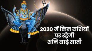Saturn transit 2020, shani transit 2020, shani in makar rashi, rashifal 2020, horoscope 2020, when shani change rashi, when saturn transit, शनि का राशि परिवर्तन, Capricorn horoscope,