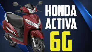 2020 Honda Activa 6G Price, 2020 Honda Activa 6G mileage, 2020 Honda Activa 6G features, 2020 Honda Activa 6G specification, Honda Activa 6G detail, New Honda Activa 6G dimension