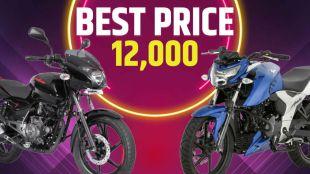used cheapest bikes, Used Cheapest bike in Delhi,Best mileage Bikes , Cheap Bikes in delhi, bikes under 13,000, Bike under 13,000 in delhi, Hero Passion pro,, bajaj Pulsar, Hero splendor, Bajaj Pulsar, Bajaj Platina
