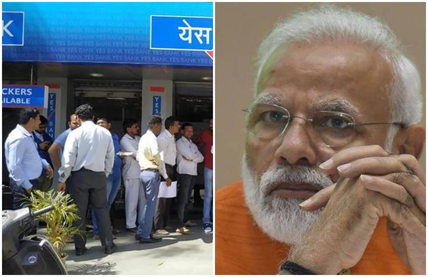 Yes Bank, PM Modi, News in hindi, Congress, Congress Tweet,