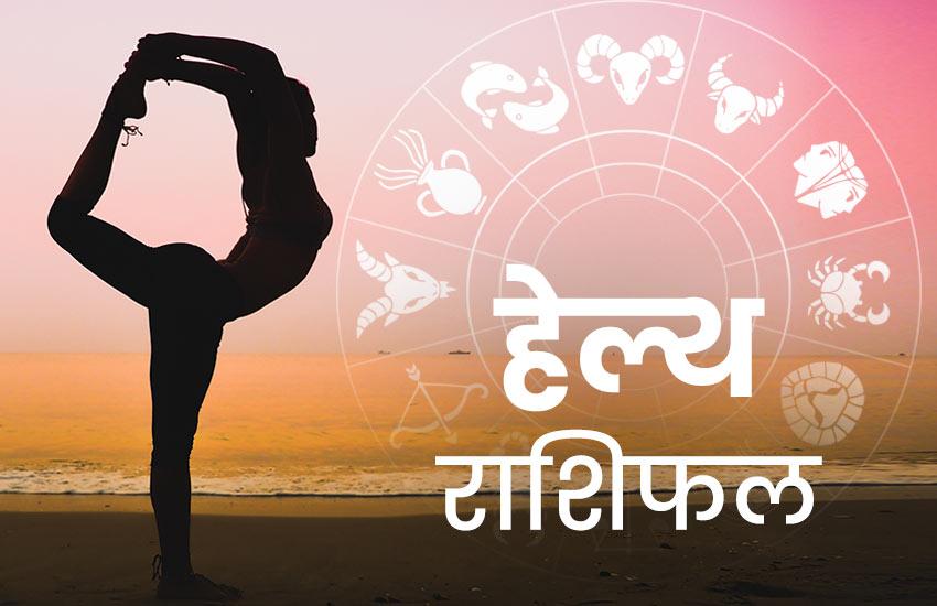 rashifal, horoscope, horoscope today, राशिफल, आज का राशिफल, horoscope today 2020, health horoscope, horoscope 2020, rashifal today, rashifal 2019, हेल्थ राशिफल 17 मार्च, राशिफल, today rashifal, aaj ka rashifal, daily horoscope, daily horoscope, aaj ka rashifal 2020, horoscope today in hindi, horoscope today vogue,horoscope today libra, horoscope today virgo, horoscope today kumbh, horoscope today kanya