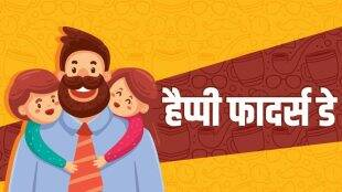 happy father's day 2020, father's day history, father's day importance