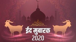 bakrid wishes pics, eid, eid 2020, eid images, eid wishes