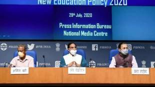 hrd education policy, hrd ministry education policy 2020
