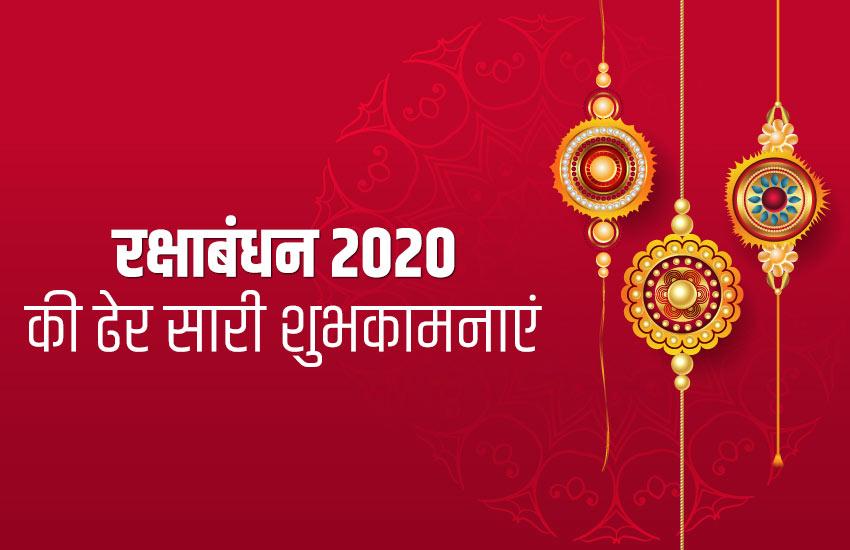 raksha bandhan images, हैप्पी रक्षाबंधन इमेज, raksha bandhan wishes images