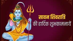 happy sawan shivratri sms, happy sawan shivratri messages, happy sawan shivratri sms