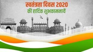 independence day essay, independence day speech for teachers, independence day 2020 india
