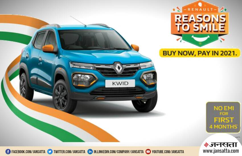 Renault Kwid Discount Offer, Renault Kwid Price, Renault Kwid BS6 Changes, Renault Kwid Features
