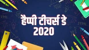teachers day, teachers day 2020, teachers day speech, teachers day essay, teachers day nibandh