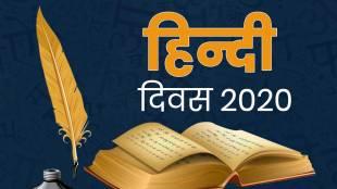 hindi diwas, hindi diwas 2020, hindi diwas 2020 date, hindi diwas 2020 india