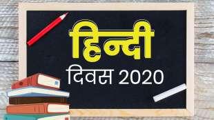 hindi diwas, hindi diwas 2020, hindi diwas 2020 date, importance of hindi diwas, hindi diwas history